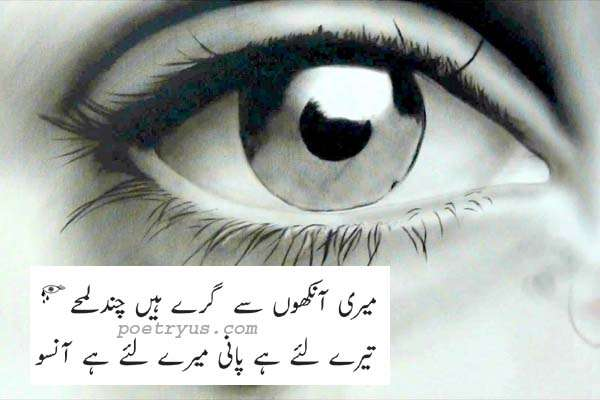 ansoo poetry sms