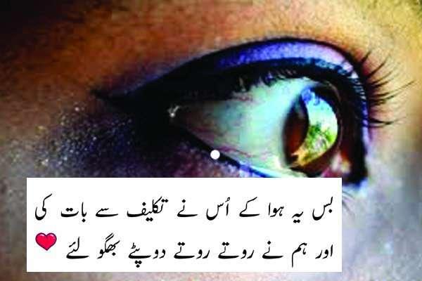 sad aansoo poetry in urdu