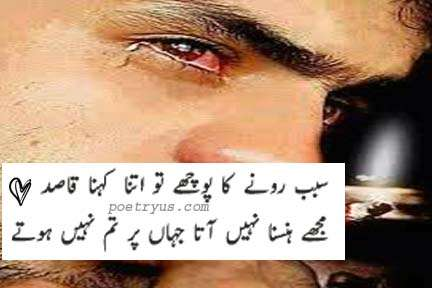 tears in eyes quotes
