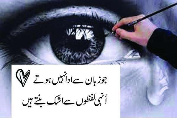 anson poetry in urdu images