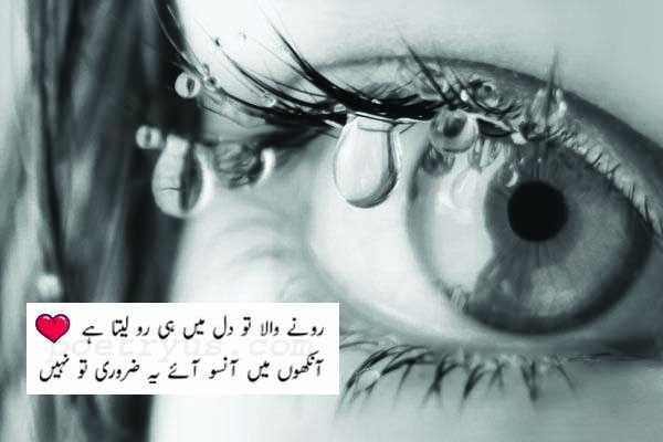 shayari on aansu in urdu