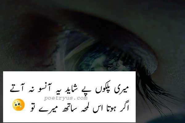 ansoo poetry in urdu images