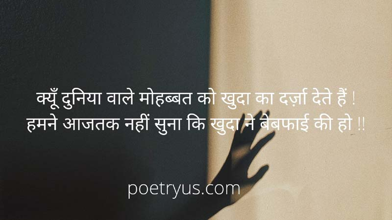 shayari 2 line hindi