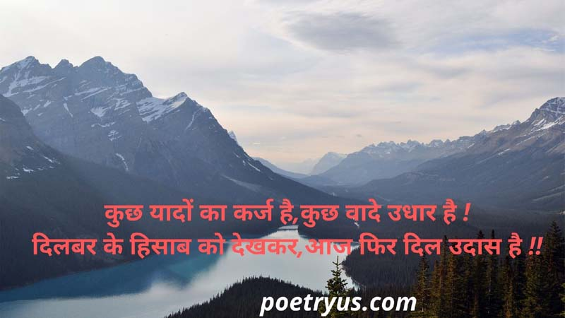best amazing shayari hindi