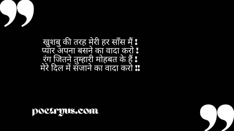 4 line amazing hindi shayari