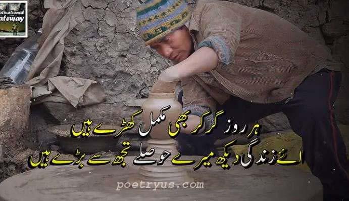 motivational quotes in urdu text
