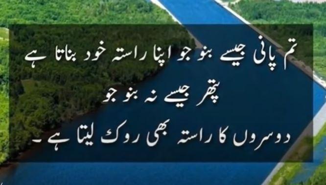Urdu Quotes On zindagi In Urdu