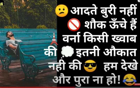 free fire attitude shayari in hindi