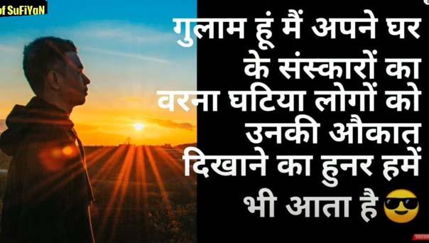killer attitude shayari in hindi