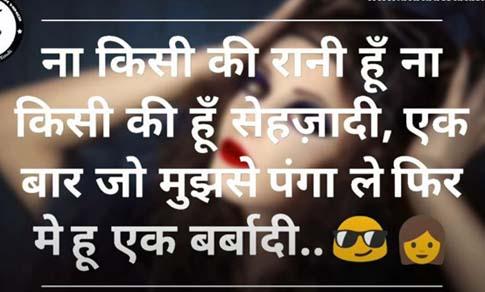 attitude bewafa shayari in hindi for girlfriend