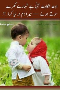 baby boy shayari