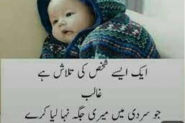 sad baby shayari
