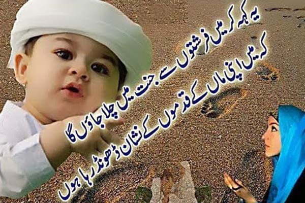 baby shayari in hindi text