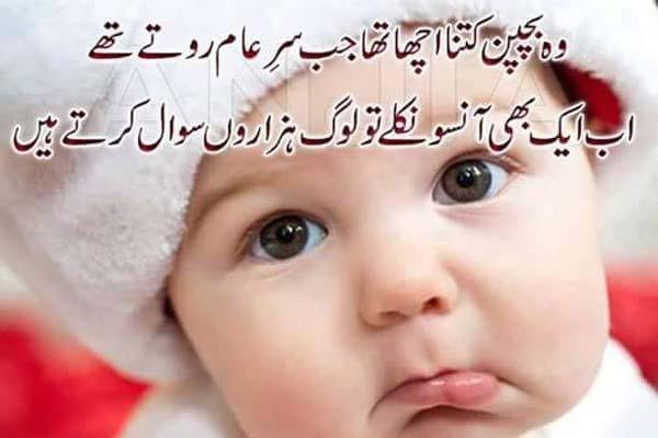 baby shayari in english
