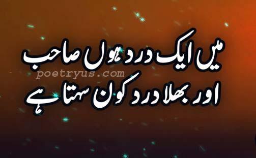 nice urdu poetry sad