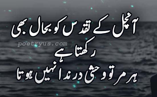 nice urdu poetry ghazal sms