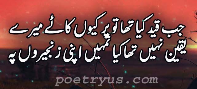 nice poetry in urdu facebook