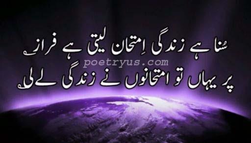 udas zindagi quotes in urdu