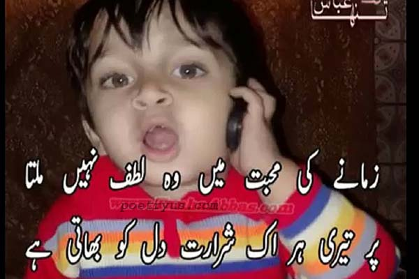 cute baby shayari in english