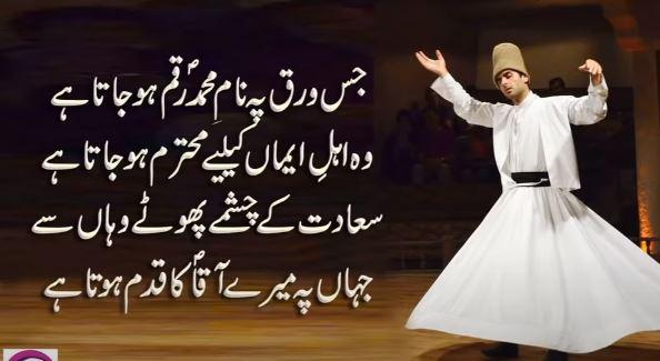 malang poetry in urdu sms