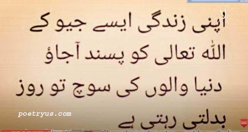 urdu motivation poetry