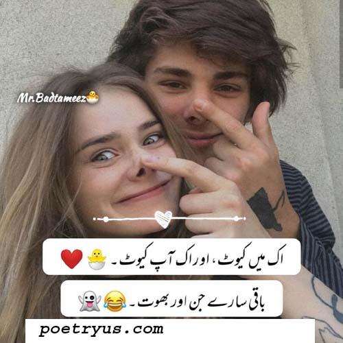 comedy sms shayari in urdu