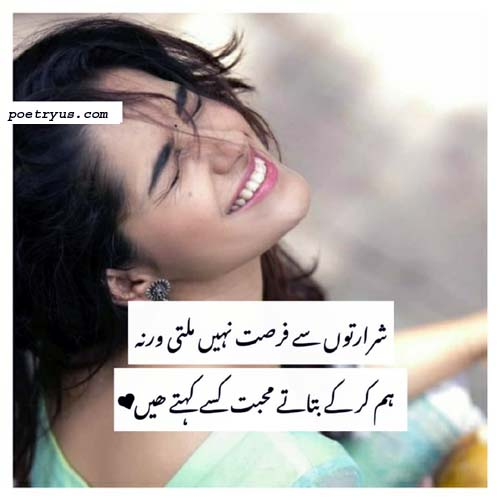 funny poetry 2 line