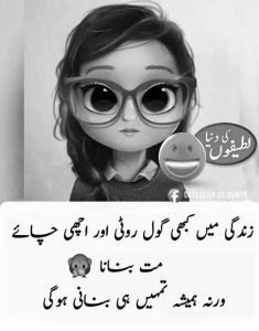 ami dant funny poetry for post