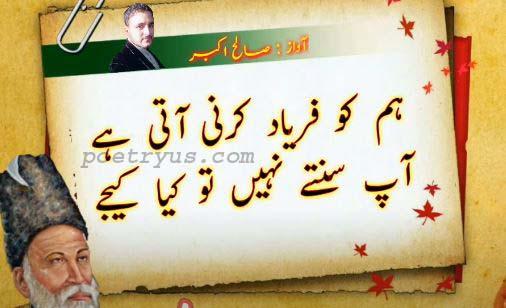 ghalib best poetry in urdu