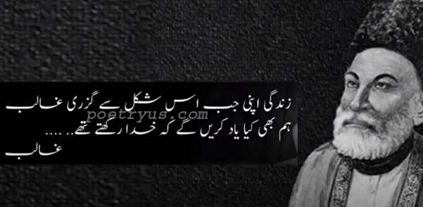 mirza ghalib love poetry in english