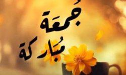 assalamu alaikum jumma mubarak wallpaper
