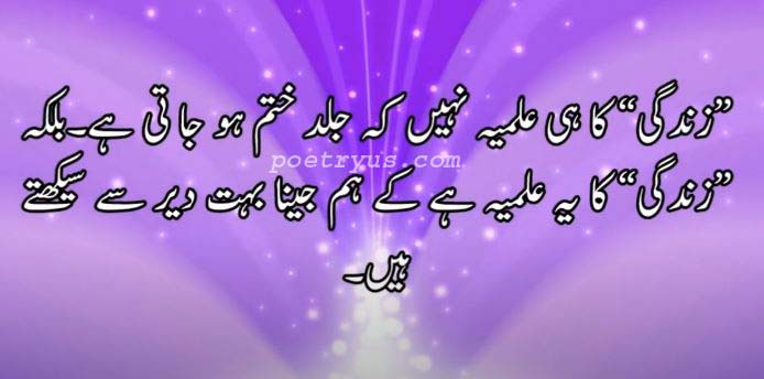 khoobsurat zindagi quotes in urdu