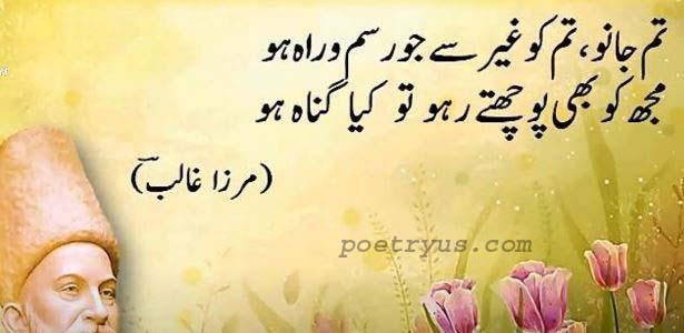 mirza ghalib poetry in urdu 2 lines sms