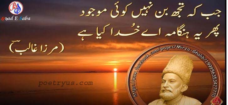 mirza ghalib poetry in english