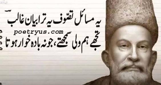 mirza ghalib shayari in urdu 2 lines