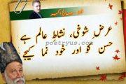 mirza ghalib quotesurdu