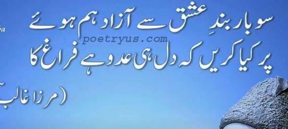 mirza ghalib best poetry