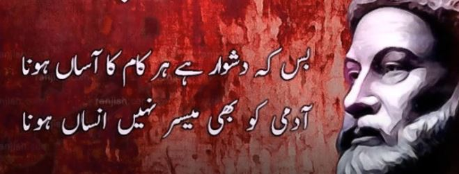 mirza ghalib shayari in urdu pdf