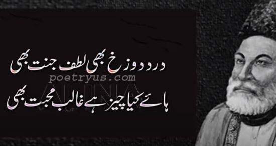ghalib poetry in urdu text