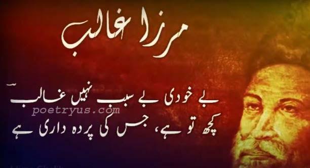 ghalib poetry on love