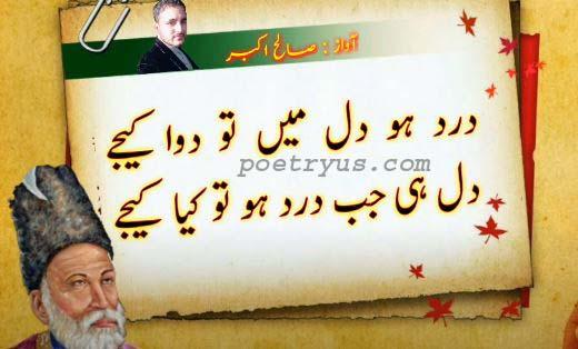 mirza ghalib shayari in urdu with meaning