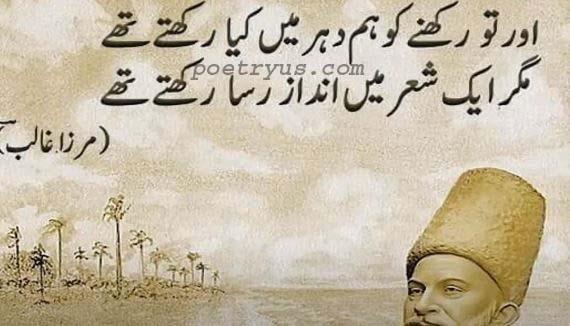 mirza ghalib ki shayari in urdu