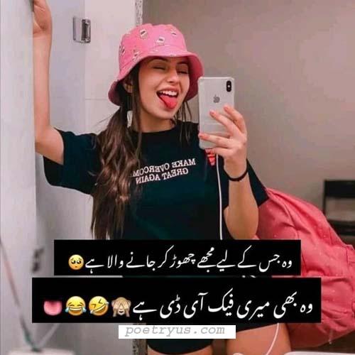 bawakof funny shayari for girl