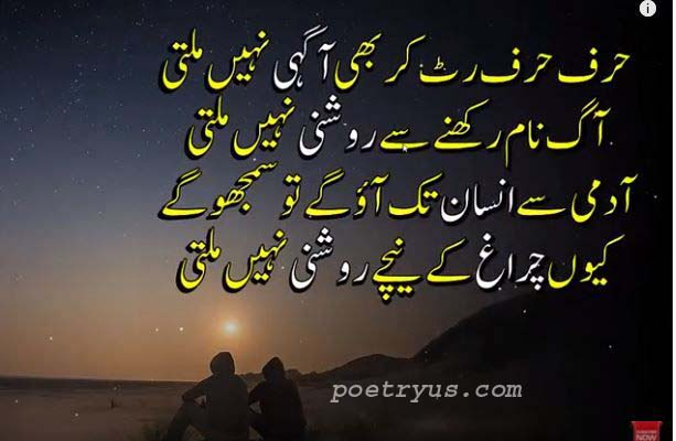 motivational quotes in urdu for success