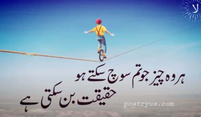 inspirational quotes in urdu text