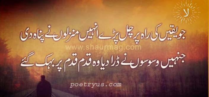 kamyabi ki shayari in urdu