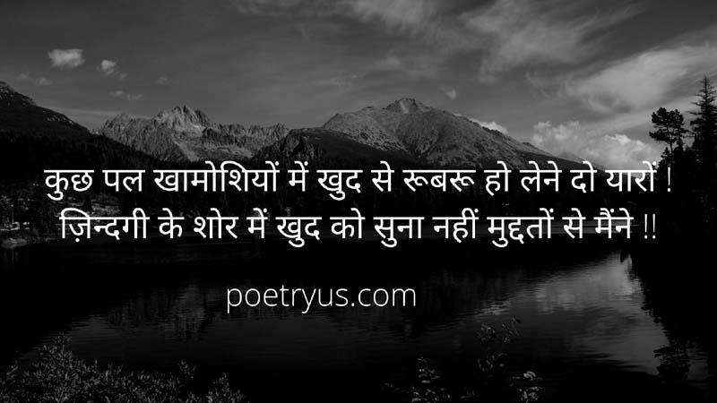 amazing poetry in hindi
