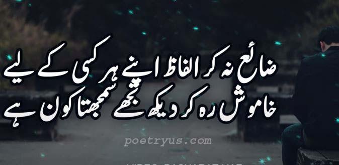 nice love poetry in urdu