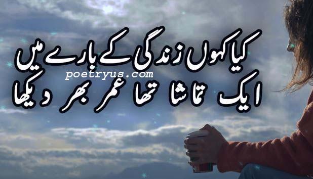 very nice urdu poetry