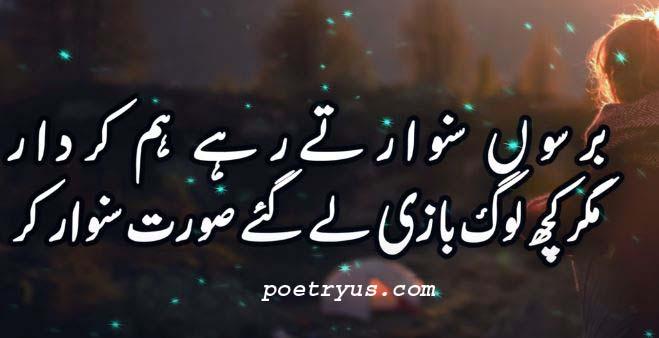 nice islamic poetry in urdu